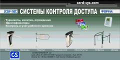 Système de contrôle et commande d'accès