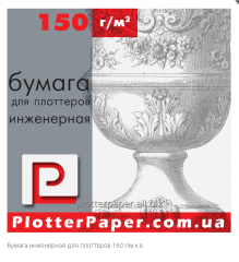 Paper engineering for mm plotters 80gm 1118 (43 ″)