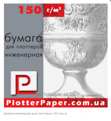 Paper engineering for mm plotters 80gm 1118 (44 ″)