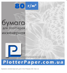 Paper engineering for mm plotters 80gm 1067 (42 ″)