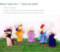 Кукольный театр из перчаточных кукол. Мини-театр