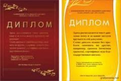 Printing of diplomas