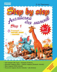 English for kids of 4-7 years. Step by Step. No. 1