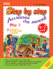 English for kids of 4-7 years. Step by Step. No. 2