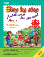 English for kids of 4-7 years. Step by Step. No. 3
