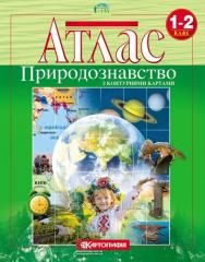 Atlas 1-2 class of Prirodoznavstvo 1660