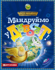 The geographical atlas for children. Mandru¾mo at