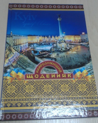 The diary in a firm cover Kiev 953570