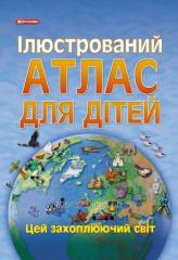 The Illyustirovanny atlas for children of 1235