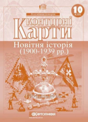 Contour maps 10th class Nov_tnya _stor_ya 2151