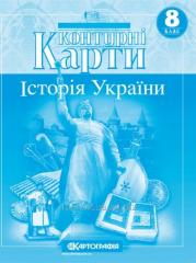 Contour maps 8th class _stor_ya Ukra§ni 1506