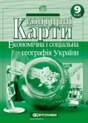 Contour maps 9th class of Ekonom_chn і sotsalna