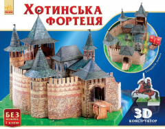 Volume 3D designer Zamki of Ukraine. Hotinska