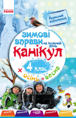 Exercises for winter vacation the 4th class