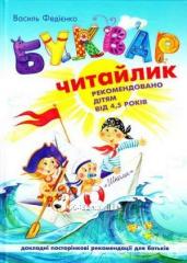 Chitaylik in a firm cover Fediyenko A5 format V.