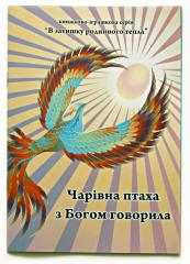 Dityach_ books. Char_vna bird z God spoke