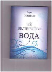 "Book ""Her Majesty WATER"" Kosinov B. V."