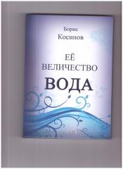 "Book ""Her Majesty WATER"" Kosinov"