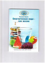 "Book ""Omagnichennaya Water — Life Juice""..."