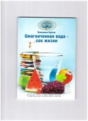 """Книга """"Омагниченная вода – сок жизни""""  Куртов В.Д"""