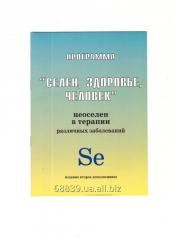 "Book ""Selenium, Health, Person"""