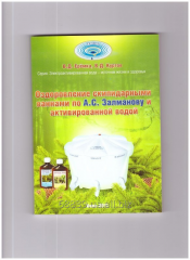 "The book ""Improvement by turpentine bathtubs according to A.S. Zalmanov and the activated water"" Kurtov V. D. and Eremka V. D."