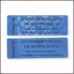 Seal number self-adhesive 22kh66mm (KSP - 1602)