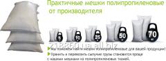 Мешки полипропиленовые на 5 кг, 10 кг, 25 кг, 70