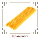 Вермишель длинная, длинные макаронные изделия