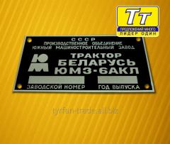 Таблички металлические дублирующие на трактора ЮМЗ