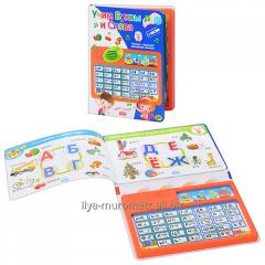 Азбука-книжка + звуковой сенсорный планшет ZYC