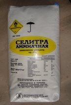 Ammonium nitrate (ammonium nitrate), sale across