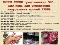 Biogel for strengthening of natural nails