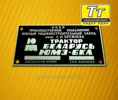 Шильдики металлические на трактор ЮМЗ