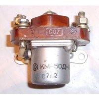 Контактор КМ-50Д-В