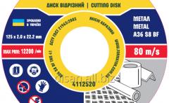 Disk detachable on metal 125х2.0х22.2, Formator
