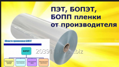 Film of BOPET, PET, BOPP heat-resistant