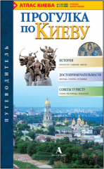 Contains the atlas of Kiev and the downtown