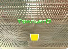 Решетчатые потолки, система алюминиевых решетчатых
