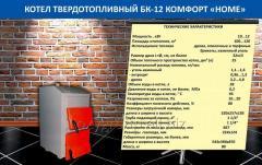 Котел бытовой БК-12 комфорт Home