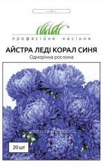 Семена цветов, Однолетник Астра Леди Корал, Артикул УТ000003619