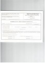 Medichna card out-patient sick form No. 025/about