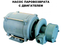 The pump of a parovozvrat with the engine the