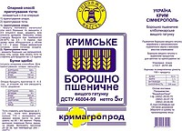 Мука пшеничная высшего сорта фасованная по 5 кг
