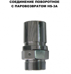 Connection rotary with parovozvratny HS-3A