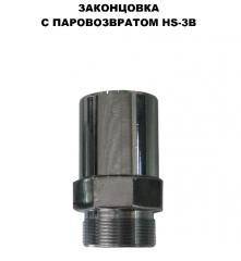 Zakontsovka with parovozvratny HS-3B