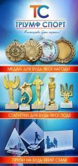 Тріумф Спорт - продаж нагородної атрибутики