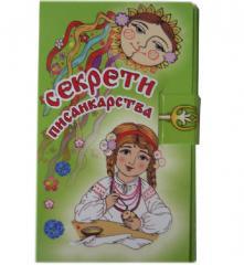 Book children's Sekreti of pisankarstv