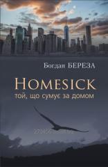 "Богдан Береза ""Homesick. Той, що сумує за"