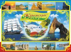 Crimean dessert of Allsorts No. 83, Crimea Ship